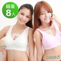 TV熱銷英國COMFIA康裴亞 超值8入輕感美胸無痕 縫 內衣
