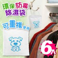 【JoyLife】超值6入可重複環保防霉除濕袋~經濟包150克