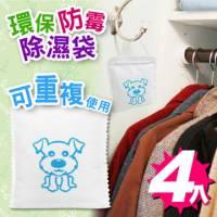 【JoyLife】超值4入可重複環保防霉除濕袋~經濟包150克
