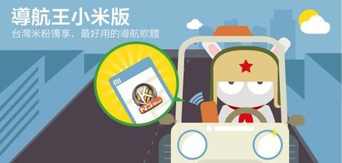 台灣米粉獨享,導航王將提供台灣小米用戶一年份導航王 N3