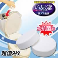 【JoyLife】超值9枚巧易潔馬桶漂白清潔錠