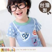 魔法Baby~台灣製造美國星星印耳機款短袖T 上衣~男童裝~k27914