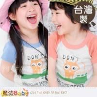 魔法Baby~台灣製英文貓頭鷹款短袖T 上衣 藍.咖 ~男女童裝~k27921