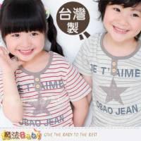 魔法Baby~台灣製復古星星條紋款短袖T 上衣 紅.灰 ~男女童裝~k27938