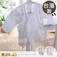 【魔法Baby】台灣製造新生兒紗布肚衣 上衣 藍.粉 ~男女童裝~g3720