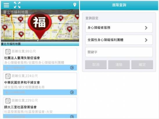 更多便民服務持續推出!愛台北 市政雲服務APP新版內容登場