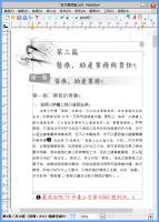 註解 註文編排應用,免費排版軟體 NextGen 52MB 繁中 簡體 英
