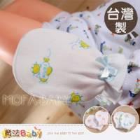魔法Baby~台灣製造嬰兒純棉護手套 藍.紅 ~兩雙同色一組~嬰幼兒用品~k30389