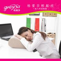 GreySa格蕾莎【輕鬆枕】趴睡枕 午睡枕 午安枕