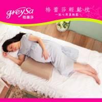 GreySa格蕾莎【輕鬆枕】孕婦托腹枕 輔助枕 餵乳枕