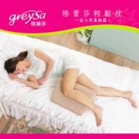 GreySa格蕾莎【輕鬆枕】側睡枕 支撐枕