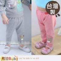 【魔法Baby】台灣製造舒柔小童長褲 褲子 淺灰.粉 ~男女童裝~k32154