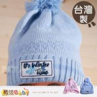 【魔法Baby】台灣製造幼兒毛線帽 藍.粉 ~嬰幼兒用品~g3597