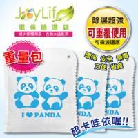 JoyLife 古錐小熊貓可重複防霉除濕袋~250克 超值3入
