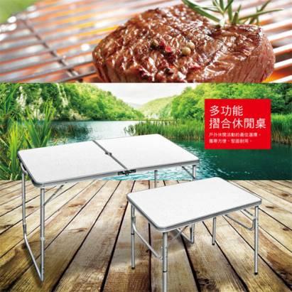 點秋香 歐尚鋁合金厚管折合休閒桌(中)