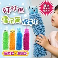 【JoyLife】超值2入可愛動物雪尼爾擦手巾