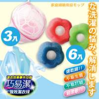 【JoyLife】洗衣雙寶-好好用搓洗衣球6入+寶貝內衣洗衣袋3入