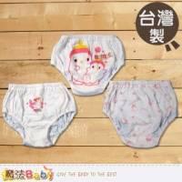 【魔法Baby】台灣製造純棉女童舒適內褲 3件一組裝 ~女童裝~h1179