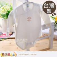 羊毛連身衣~台灣製造嬰兒肩開連身衣 包屁衣~嬰兒內衣~魔法Baby~k03522