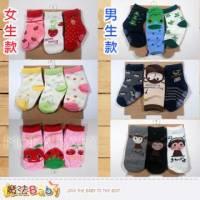 童襪~嬰幼兒止滑棉襪 男.女生款式,3雙一組包裝,圖樣隨機出貨 ~魔法Baby~k00026