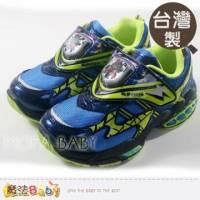 男童鞋~台灣製造抗菌防臭電燈型運動鞋~魔法Baby~sa34906