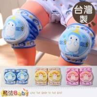 寶寶護膝~台灣製造嬰幼兒用品 藍.黃.粉 ~魔法Baby~h1068