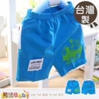 幼童短褲~台灣製舒適短褲~男童裝~魔法Baby~k33977