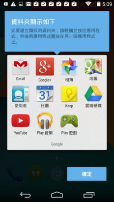 體驗最純粹的 Google 味, Google Nexus 5 動手玩