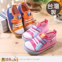童鞋~台灣製兒童帆布鞋 A.B ~魔法Baby~sh4000