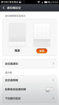 入門價格、 720p+ 四核處理器與良好的使用體驗,紅米手機 WCDMA 台灣版動手玩