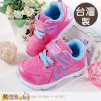 女童鞋 台灣製抗菌防臭運動鞋 魔法Baby~sa45703