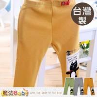 兒童長褲 台灣製造韓版可愛合身舒適直筒長褲 男女童裝 魔法Baby~k36138