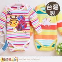 包屁衣 台灣製女寶寶長袖包屁衣 2件一組 魔法Baby~k36176