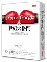 【MR JAMIE專欄】品味:《Apple Google 世紀大格鬥》