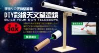 彩繪單筒克卜勒天文望遠鏡 DIY組