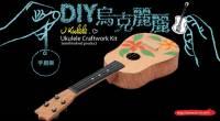 日本創意手作-烏克麗麗DIY Concert