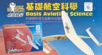 基礎航空科學 8合一組合包