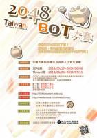 用寫出來的程式互相對打:Taiwan 2048 BOT大賽