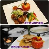 【台北】維也納小酒館-經典雙人套餐