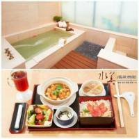 【北投】水美溫泉會館-雙人泡湯+雙人套餐