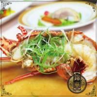 【台北】錦華大飯店-雙人小龍蝦套餐