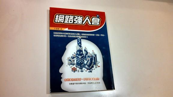 【MR JAMIE專欄】《網路強人會》─ 一本淺顯易懂的網路產業入門書