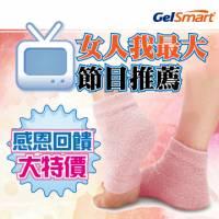 GelSmart吉斯邁-無瑕美人-凝膠保濕美容腳跟套