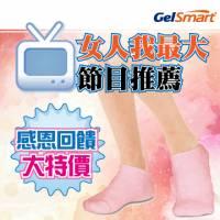 GelSmart吉斯邁-無瑕美人-凝膠保濕美容足套