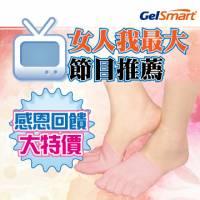 GelSmart吉斯邁-無瑕美人凝膠保濕美容五趾套
