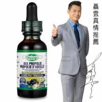 【Organika優格康】巴西莓蜂膠滴劑 14 類黃酮