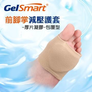 GelSmart 吉斯邁   前腳掌減壓護套-厚片凝膠-包覆型