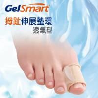 GelSmart 吉斯邁 拇趾伸展墊環-透氣型