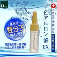 《MOMUS》玻尿酸機能保濕液-體驗瓶
