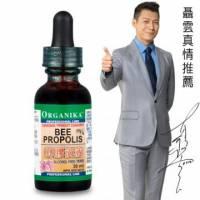 【Organika優格康】蜂膠滴劑-14 類黃酮 30ml